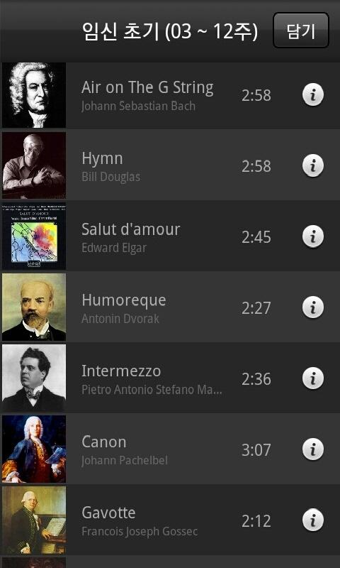 베이비뮤직 BABY MUSIC (V 2.0)- screenshot