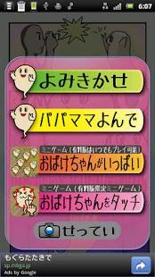 ボイス付き うごく絵本「おばけちゃんのしゃしん」- スクリーンショットのサムネイル