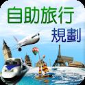 自助旅行規劃 icon