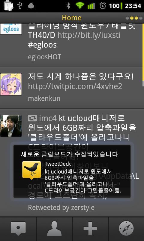 손뼉 클립보드 스크랩북- screenshot