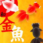金魚(和風) トライアル版 icon