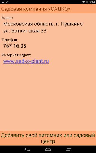 玩免費書籍APP|下載Plants app不用錢|硬是要APP