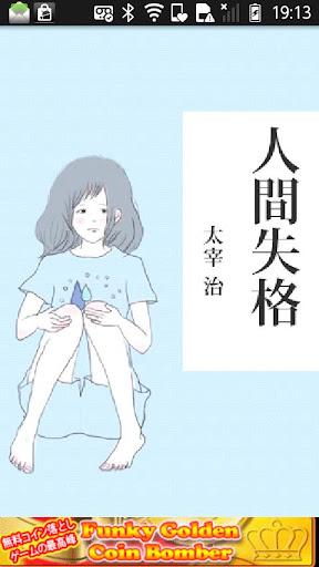 太宰治「人間失格」-虹色文庫