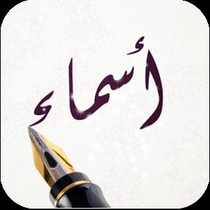 اسم اسماء مزخرف - اسم اسماء بالانجليزي - asmaa name wallpaper VCkRm122XgP97pksDny6
