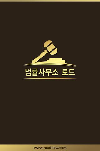 법률사무소 로드 법률사무소 로드
