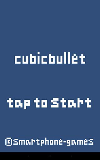 キュービックバレット - 【無料】ガンシューティング