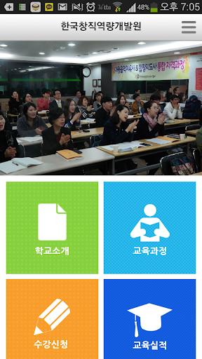 한국창직역량개발원