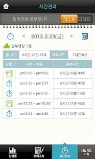 D-수능플래너 (+무료특강, 스톱워치)- screenshot thumbnail