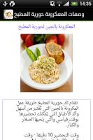 Screenshot of وصفات المعكرونة حورية المطبخ