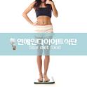 연예인다이어트식단 대공개 icon