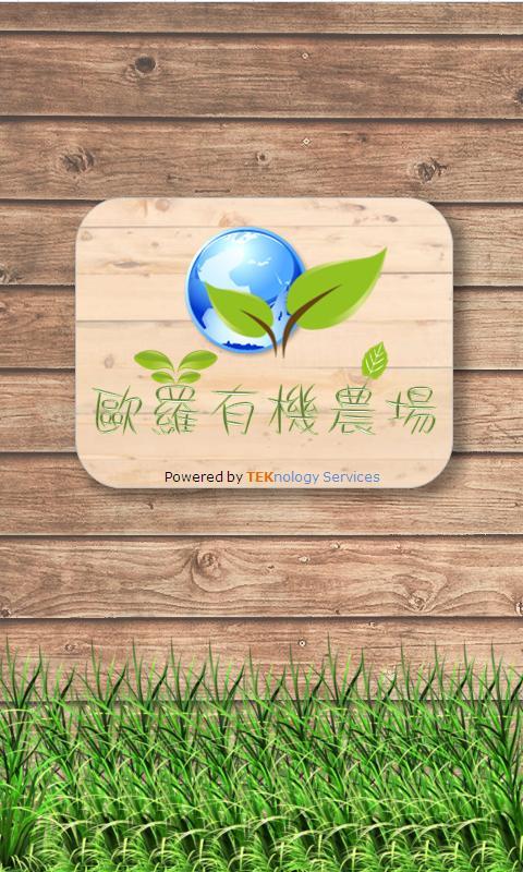 歐羅有機農場- screenshot