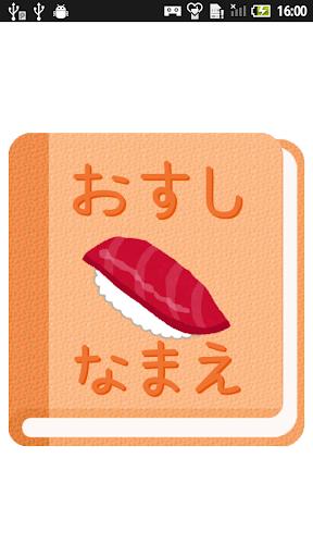 【無料】寿司の名前アプリ:絵を見てネタを覚えよう