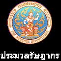 ประมวลรัษฎากร icon