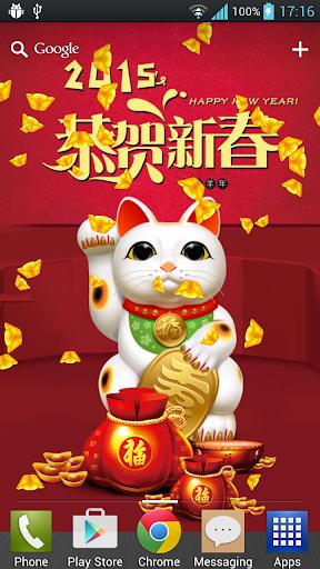 無料个人化Appの招财猫恭贺2015新年发财动态壁纸|記事Game