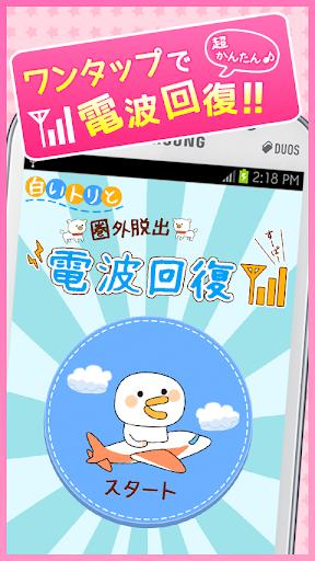 ネットがつながりにくいときに♪白いトリ電波回復アプリ☆