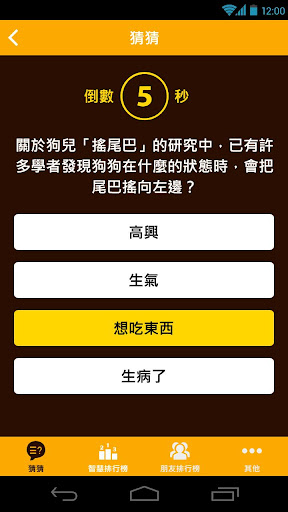 App 和運行動管家for Android - APK4Fun - Download APK for ...