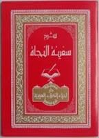 Screenshot of Kitab Safinah An Nazah