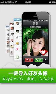 头像淘淘-通讯录微信QQ必备