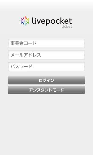 LivePocket -Scan- 1.16.0 Windows u7528 1
