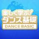 楽しく学ぶ!ダンス基礎