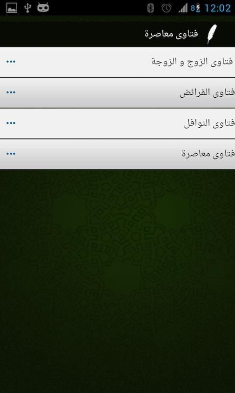 فتاوى معاصرة - screenshot