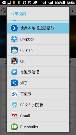 Youku Helper 1.4.2 screenshots 1