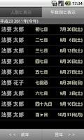 Screenshot of 法要早見表