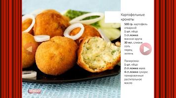 Screenshot of Картофель - кулинария, рецепты