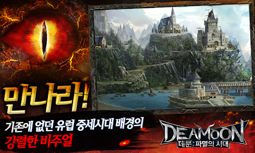 데문 - screenshot thumbnail