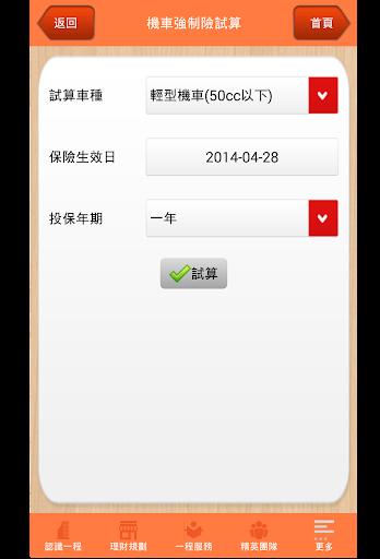 【免費商業App】一程保經-APP點子