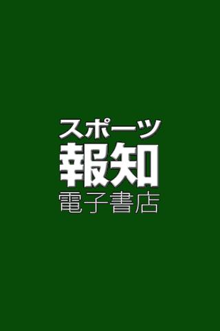 スポーツ報知電子書店ファンアプリ - screenshot