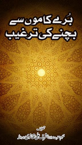免費下載書籍APP Bure Kamon se Bachne ki Tarqib app開箱文 APP開箱王