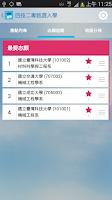 Screenshot of 大學生甘單-落點分析
