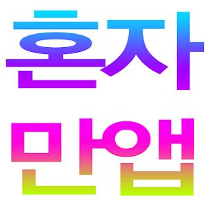 Super apk articles  혼자보려고만든앱 :: 혼자만앱 1.2.5  for Samsung androidpolice