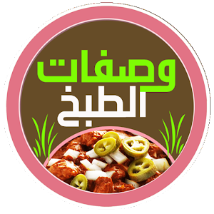 وصفات الطبخ 書籍 App LOGO-APP開箱王