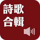Selected Hymns(Audio App)DRM icon