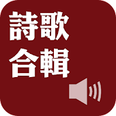 Selected Hymns(Audio App)DRM