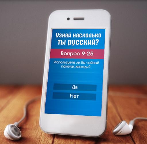 Тест: На сколько ты русский
