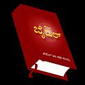 Konkani Catholic Bible icon