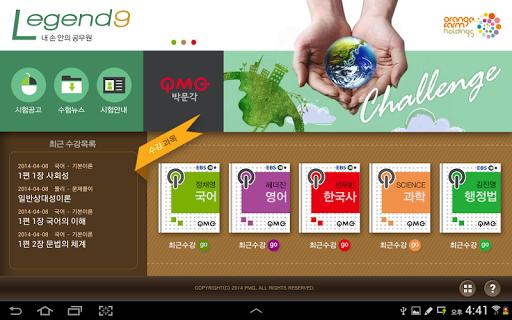2014년 박문각 9급공무원 레전드9