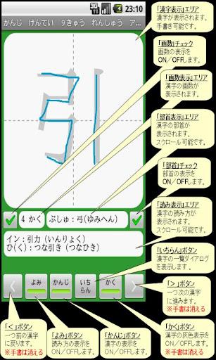 Kanji Exam Grade9 App free