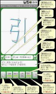 【無料】かんじけんてい9きゅう れんしゅうアプリ 一般用