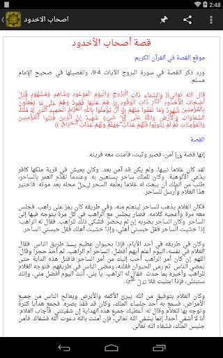 【免費書籍App】قصص القران الكريم-APP點子