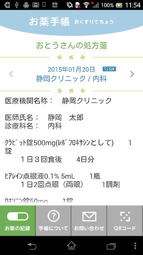 u304au85acu624bu5e33(u30d5u30a1u30dfu30eau30fc) 1.7.0 Windows u7528 4