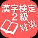 漢字検定2級対策