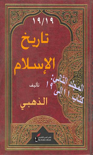 تاريخ الإسلام – الذهبي 2