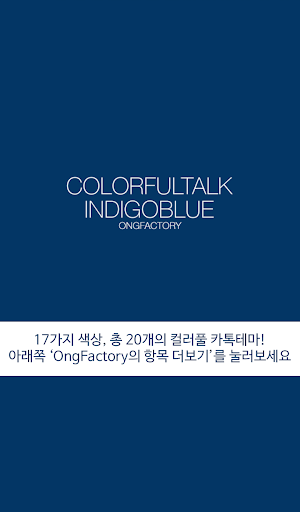 ColorfulTalk-IndigoBlue 카카오톡테마