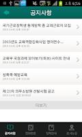 Screenshot of 동남보건대학교