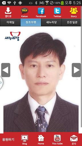 이재일 새누리당 인천 후보 공천확정자 샘플 모팜