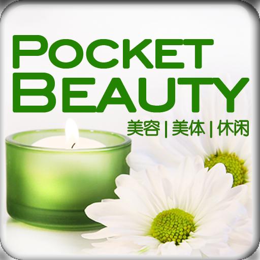 PocketBeauty LOGO-APP點子